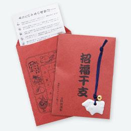 鈴付セラミックお守り<丑>(運勢表付)