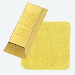 ゴールドハンドタオル