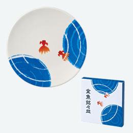 金魚銘々皿