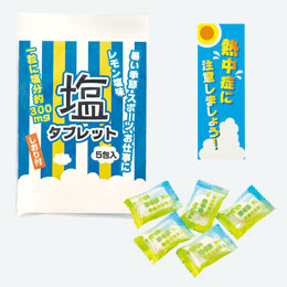 塩タブレット5包入 (しおり付)