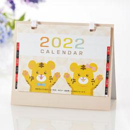 2022年卓上デルタカレンダー