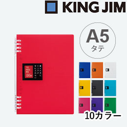リングノート テフレーヌA5サイズ/キングジム