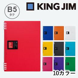 リングノート テフレーヌB5サイズ/キングジム