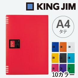 リングノート テフレーヌA4サイズ/キングジム
