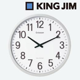 電波掛時計 ザラージ/キングジム