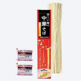 長ーい麺の中華そば2食入