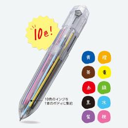 10色ボールペン