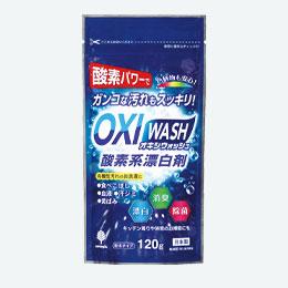 OXI WASH(オキシウォッシュ)酸素系漂白剤120g