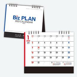 2022年ビズプラン卓上カレンダー