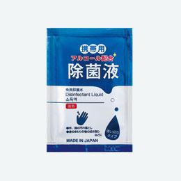 携帯用アルコール除菌液パウチ2ml