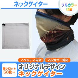 ネックゲイター(ランニング用マスク)【フルカラー対応】