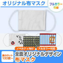 オリジナル布マスク【フルカラー対応】