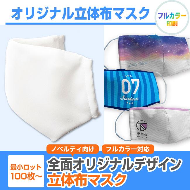 オリジナル立体布マスク【フルカラー対応】(SNS-KA-02)