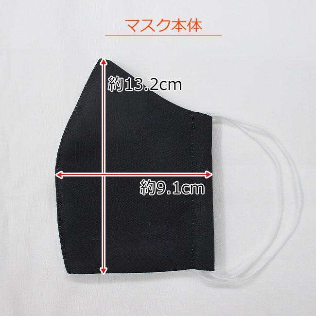 オリジナル立体布マスク【フルカラー対応】(SNS-KA-02)マスク本体