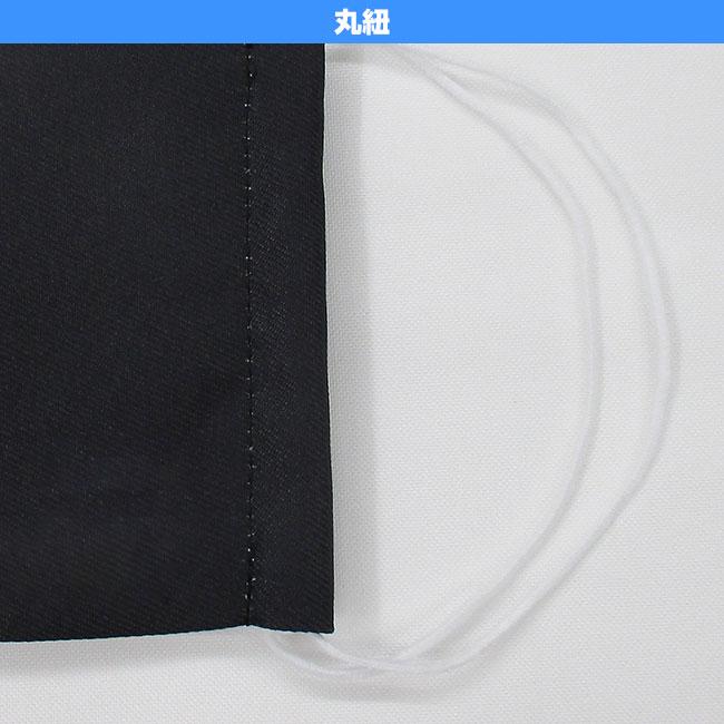 オリジナル立体布マスク【フルカラー対応】(SNS-KA-02)丸紐