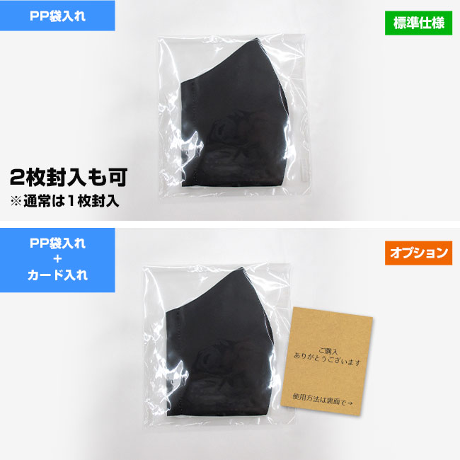 オリジナル立体布マスク【フルカラー対応】(SNS-KA-02)梱包形態