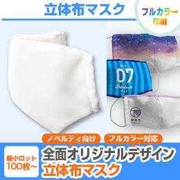 オリジナル立体布マスク【フルカラー対応】
