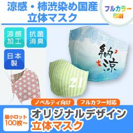 涼感・柿渋染め国産立体マスク【フルカラー対応】