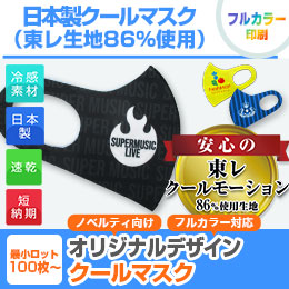 日本製 クールマスク(東レ生地86%使用)