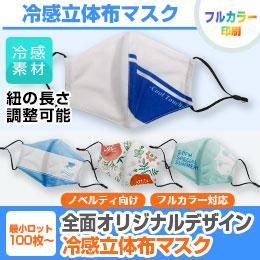 立体型メッシュマスク【フルカラー対応】