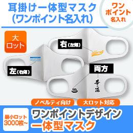 ≪大ロット専用≫耳掛け一体型マスク(ワンポイント名入れ)