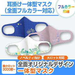 ≪大ロット専用≫耳掛け一体型マスク(全面フルカラー対応)