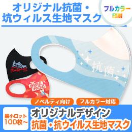 日本製 抗菌・抗ウイルス生地マスク(全面フルカラー対応)