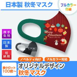 日本製 秋冬マスク(全面フルカラー対応)