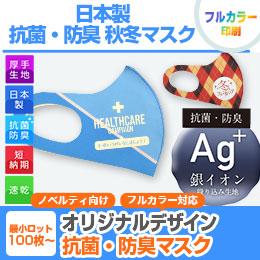 日本製 抗菌・防臭 秋冬マスク(全面フルカラー対応)