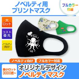 ノベルティ用プリントマスク【フルカラー対応】