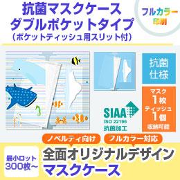 抗菌マスクケース ダブルポケットタイプ(ポケットティッシュ用スリット付)