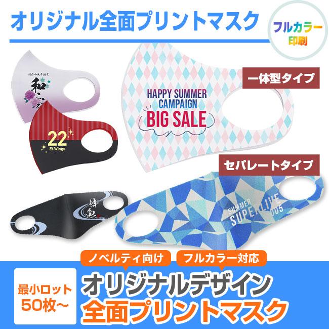 全面プリントマスク【フルカラー対応】(SNS-TR-001)