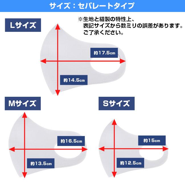全面プリントマスク【フルカラー対応】(SNS-TR-001)デザイン例