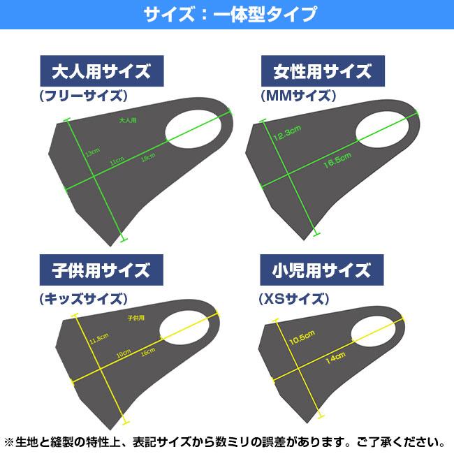全面プリントマスク【フルカラー対応】(SNS-TR-001)印刷イメージ
