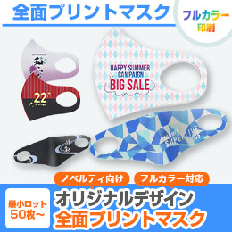 全面プリントマスク【フルカラー対応】