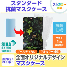 スタンダード抗菌マスクケース