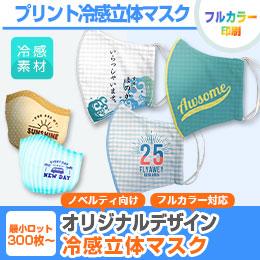 プリント冷感立体マスク【フルカラー対応】