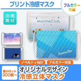 プリント冷感平面マスク【フルカラー対応】