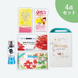 清活応援プレミアムギフトセット(キッチンケア4点)