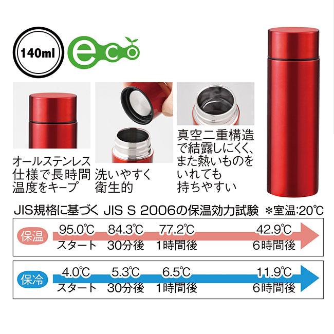 セルトナ・ポケットサイズ真空ステンレスボトル(sd203331-6)仕様