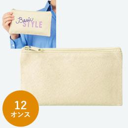 12オンス・厚生地フラットコットンポーチ(SS)