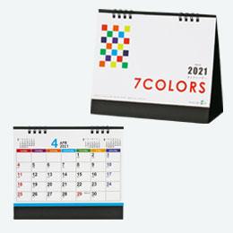 2021 卓上カレンダー(セブンカラーズ)