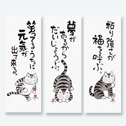 日本製 元気の出る猫語録手ぬぐい