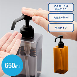 アルコール用プッシュボトル650ml