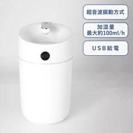 卓上USB加湿器ダブルミスト2.5L