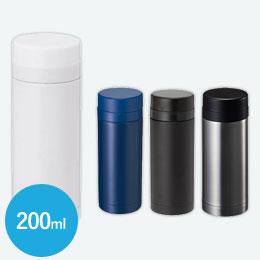 スリムサーモステンレスボトル 200ml