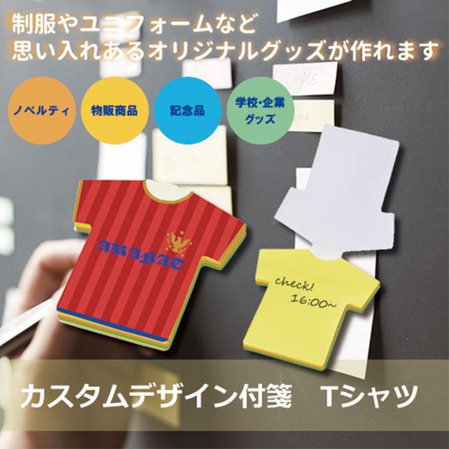 カスタムデザイン付箋 Tシャツ(tTS-1500)