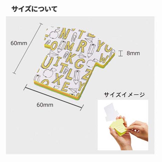 カスタムデザイン付箋 Tシャツ(tTS-1500)サイズイメージ(1)