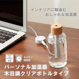 パーソナル加湿器 木目調クリアボトルタイプ