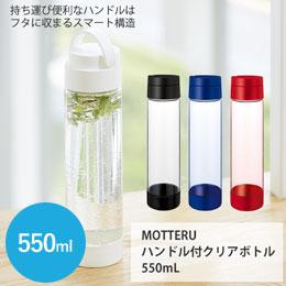 MOTTERUハンドル付クリアボトル 550ml